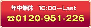 年中無休 9:0~20:00 tel:0120-951-226