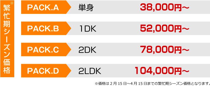 繁忙期シーズン価格…PACK.A 単身 38,000円~|PACK.B 1DK 52,000円~|PACK.C 2DK 78,000円~|PACK.D 2LDK 104,000円~